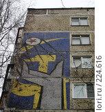 Купить «Советский спутник и спутниковая антенна: от идеи до ширпотреба», фото № 224616, снято 12 февраля 2008 г. (c) Антон Алябьев / Фотобанк Лори