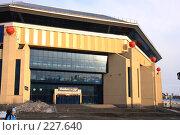 Купить «Здание Баскет-холла в г. Казань», фото № 227640, снято 29 февраля 2008 г. (c) Алексей Баринов / Фотобанк Лори