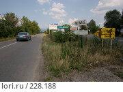 Купить «Рекламные таблички на обочине шоссе», фото № 228188, снято 19 августа 2007 г. (c) Harry / Фотобанк Лори