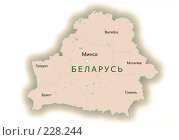 Купить «Республика Беларусь. Карта», иллюстрация № 228244 (c) Светлана Кучинская / Фотобанк Лори