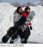 Купить «Молодые девушки идут с сноубордами», фото № 228960, снято 21 марта 2008 г. (c) Талдыкин Юрий / Фотобанк Лори