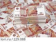 Купить «Два с половиной миллиона рублей», фото № 229088, снято 21 марта 2008 г. (c) Валерий Назаров / Фотобанк Лори