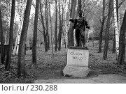 Купить «Соцкультура», фото № 230288, снято 26 мая 2007 г. (c) Книжников Борис / Фотобанк Лори