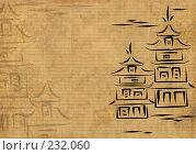 Купить «Фон - стилизованные старинные японские дома, нарисованные тушью на рисовой бумаге», иллюстрация № 232060 (c) Лукиянова Наталья / Фотобанк Лори