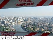 Купить «Москва», фото № 233324, снято 6 сентября 2007 г. (c) Синицын Андрей / Фотобанк Лори