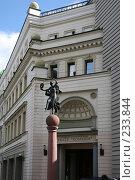 Купить «Театр комедии в Нижнем Новгороде», фото № 233844, снято 24 марта 2008 г. (c) Igor Lijashkov / Фотобанк Лори
