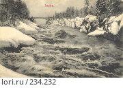 Купить «Старая открытка. Река Иматра.», фото № 234232, снято 26 мая 2019 г. (c) Булатенкова Нина / Фотобанк Лори