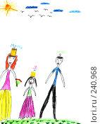 Купить «Наша семья. Детский рисунок. Год семьи», иллюстрация № 240968 (c) Ольга Дроздова / Фотобанк Лори