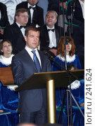 Купить «Дмитрий Медведев задумался», фото № 241624, снято 19 ноября 2007 г. (c) Алексей Довгуля / Фотобанк Лори