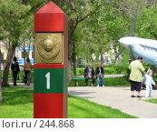 Купить «Пограничный столб», фото № 244868, снято 17 мая 2007 г. (c) RuS / Фотобанк Лори