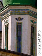 Купить «Истра. Фрагмент купола восточного фасада Воскресенского собора Ново-Иерусалимского монастыря», фото № 247816, снято 29 марта 2008 г. (c) Julia Nelson / Фотобанк Лори