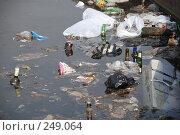Купить «Бутылки, коробки, мешки и прочий мусор в воде после таяния снега весной», фото № 249064, снято 12 апреля 2008 г. (c) Екатерина Овсянникова / Фотобанк Лори