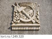 Купить «Символика. Серп и Молот», фото № 249320, снято 10 апреля 2008 г. (c) Светлана Силецкая / Фотобанк Лори
