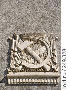 Купить «Символика. Серп и Молот», фото № 249328, снято 10 апреля 2008 г. (c) Светлана Силецкая / Фотобанк Лори