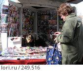 Купить «Москва. Павильон с газетами и журналами», эксклюзивное фото № 249516, снято 2 апреля 2008 г. (c) lana1501 / Фотобанк Лори