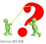 Купить «Два стилизованных человечка, поднимающие вопросительный знак», иллюстрация № 251528 (c) Лукиянова Наталья / Фотобанк Лори