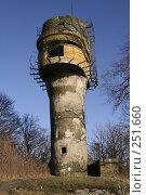 Купить «Советская дальномерная башня. г.Балтийск», фото № 251660, снято 25 февраля 2008 г. (c) Наталья Чуб / Фотобанк Лори