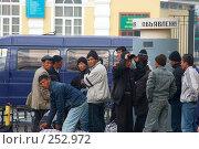 Купить «Трудовые мигранты на вокзале», фото № 252972, снято 12 апреля 2008 г. (c) Александр Катайцев / Фотобанк Лори
