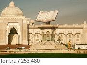 Купить «Монумент Корана в Шардже», фото № 253480, снято 28 мая 2006 г. (c) Андрей Хохлов / Фотобанк Лори