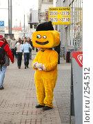 Купить «Человек в забавном рекламном костюме», фото № 254512, снято 22 марта 2008 г. (c) Дмитрий Яковлев / Фотобанк Лори