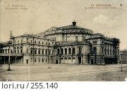 Купить «Санкт-Петербург, Мариинский театр», фото № 255140, снято 18 апреля 2008 г. (c) Retro / Фотобанк Лори