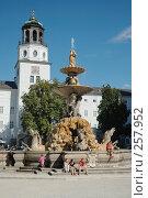 Купить «Фонтан Резиденции. Зальцбург. Австрия», фото № 257952, снято 26 августа 2007 г. (c) Игорь Шаталов / Фотобанк Лори
