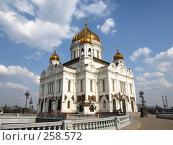Купить «Храм Христа Спасителя», фото № 258572, снято 6 апреля 2008 г. (c) Михаил Феоктистов / Фотобанк Лори