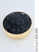 Купить «Икра черная осетровая», фото № 260300, снято 7 февраля 2008 г. (c) Татьяна Белова / Фотобанк Лори