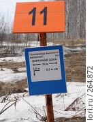"""Купить «Табличка """"Газопровод высокого давления"""" на покосившемся столбе», фото № 264872, снято 18 февраля 2019 г. (c) Ivan Markeev / Фотобанк Лори"""