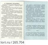 Купить «Сберегательная книжка СССР 04», фото № 265704, снято 21 ноября 2018 г. (c) Чернов Станислав / Фотобанк Лори