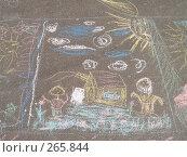 Купить «Детский рисунок на асфальте», иллюстрация № 265844 (c) Примак Полина / Фотобанк Лори