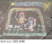 Купить «Детский рисунок на асфальте», иллюстрация № 265848 (c) Примак Полина / Фотобанк Лори