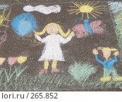 Купить «Детский рисунок на асфальте», иллюстрация № 265852 (c) Примак Полина / Фотобанк Лори