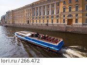 Купить «Набережная реки Мойки. Санкт-Петербург», эксклюзивное фото № 266472, снято 29 апреля 2008 г. (c) Александр Алексеев / Фотобанк Лори
