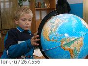 Купить «Мальчик разглядывает глобус. Сельская школа», фото № 267556, снято 28 октября 2005 г. (c) Виктор Филиппович Погонцев / Фотобанк Лори