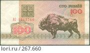 Купить «Купюра 100 рублей, Беларусь 1992 год. Лицевая сторона», фото № 267660, снято 13 ноября 2019 г. (c) Николай Шашурин / Фотобанк Лори