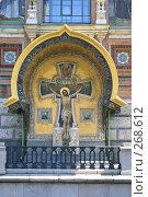 Купить «Санкт-Петербург. Собор Спаса на Крови», фото № 268612, снято 28 июня 2005 г. (c) Александр Секретарев / Фотобанк Лори