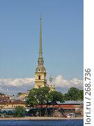 Купить «Санкт-Петербург. Петропавловская крепость», фото № 268736, снято 28 июня 2005 г. (c) Александр Секретарев / Фотобанк Лори