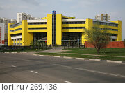 Купить «Здание Пенсионного Фонда в Химках», эксклюзивное фото № 269136, снято 1 мая 2008 г. (c) Игорь Веснинов / Фотобанк Лори