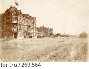 Купить «Улица г. Хабаровска в 1903 году», фото № 269564, снято 21 июня 2018 г. (c) Тарановский Д. / Фотобанк Лори