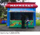 """Купить «Торговая палатка """"Мармелад""""», эксклюзивное фото № 269876, снято 2 мая 2008 г. (c) lana1501 / Фотобанк Лори"""