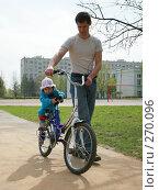 Купить «Папа катает дочку на велосипеде», фото № 270096, снято 30 апреля 2008 г. (c) Людмила Куклицкая / Фотобанк Лори