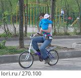Купить «Папа везет дочку на велосипеде», фото № 270100, снято 30 апреля 2008 г. (c) Людмила Куклицкая / Фотобанк Лори