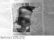 Купить «Глаз», фото № 270272, снято 26 апреля 2008 г. (c) Нестерова Анна / Фотобанк Лори