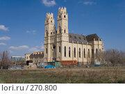 Купить «Кафедральный собор. Караганда», фото № 270800, снято 2 мая 2008 г. (c) Михаил Николаев / Фотобанк Лори