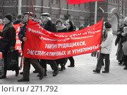 Купить «Митинг», фото № 271792, снято 16 марта 2008 г. (c) Недорез Александр / Фотобанк Лори