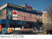 """Купить «Кинотеатр """"Прага"""" в Москве», фото № 272716, снято 26 марта 2007 г. (c) Владимир Воякин / Фотобанк Лори"""