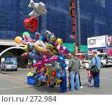 Купить «Торговля воздушными шарами и игрушками на улице», эксклюзивное фото № 272984, снято 2 мая 2008 г. (c) lana1501 / Фотобанк Лори