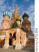 Купить «Собор Василия Блаженного на Красной площади в Москве», фото № 273304, снято 5 мая 2008 г. (c) Антон Белицкий / Фотобанк Лори