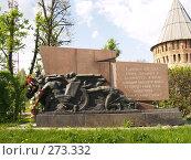 Купить «Памятник освободителям Смоленщины от немецко-фашистских захватчиков», фото № 273332, снято 5 мая 2008 г. (c) Примак Полина / Фотобанк Лори